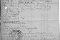Илл. 10. Акт об осмотре м.д.  Профсоюзу печатников.  1944 г.