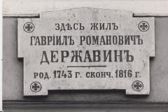 Илл. 11. Мемориальная  доска Г.Р.Державину. Наб.реки Фонтанки, 118. Фото  из  архива ГМГС.