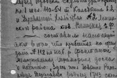 Илл. 12. Акт об осмотре м.д. Г.Р.Державину. 1944 г.