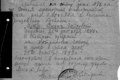 Илл. 14. Акт об осмотре м.д. П.И.Чайковскому. 1943 г.