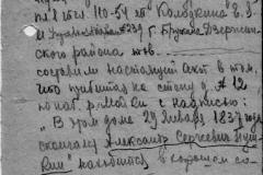 Илл. 16 Акт об осмотре м.д. Пушкину. 1946 г.