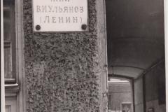 Илл. 17. Мемориальная доска В.И.Ленину. Ул. Достоевского,4. Фото  из архива ГМГС.