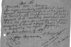 Илл. 19. Акт об осмотре м.д. В.И.Ленину. 1943 г.