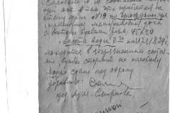 Илл. 2. Акт об  осмотре м.д. наводнению на Гражданской ул., 19. 1944 г.