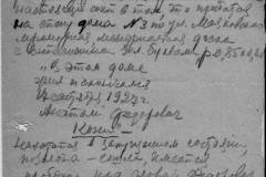 Илл. 21. Акт об осмотре м.д. А.Ф.Кони. 1943 г.