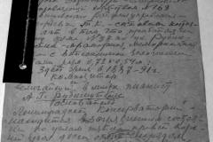 Илл. 23. Акт об осмотре м.д. А.Г.Рубинштейну. 1943 г.