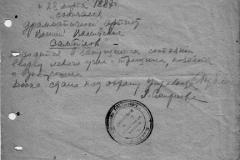 Илл. 25. Акт об осмотре м.д. В.В.Самойлову. 1943 г.