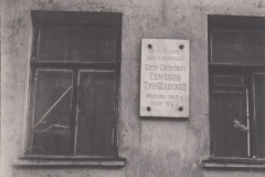 Илл. 26. Мемориальная доска   П.П.Семенову-Тян -Шанскому . В.О., 8-я линия, 39. Фото из архива ГМГС.