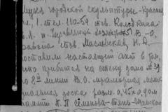 Илл. 27. Акт об осмотре м.д. П.П.Семенову-  Тян-Шанскому. 1944 г.