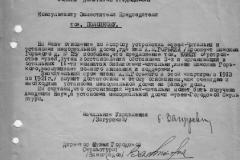 Илл. 29. Письмо  об установке  м.д. А.М. Горькому. 1941 г.