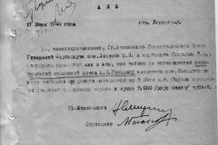 Илл. 34. Акт об изготовлении м.д. А.М.Горькому. 1946 г.