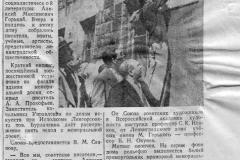 Илл. 35. Открытие м.д. А.М.Горькому. Ленинградская правда. 1946 г.
