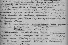 Илл. 36. Трудовое  соглашение  на  изготовление м.д. А.С.Грибоедову и А.А.Блоку.  1945 г.