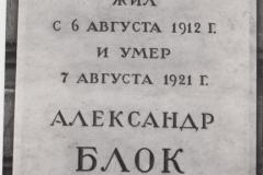 Илл. 37. Мемориальная доска А.А.блоку. Ул. Декабристов, 57. Фото  из архива  ГМГС.