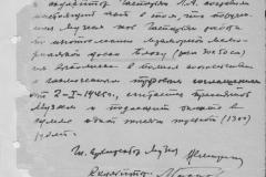 Илл. 38. Акт  об изготовлении м.д.  А.А.блоку. 1945 г.