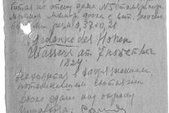 Илл. 4. Акт об  осмотре м.д. в Столярном пер., 5. 1944 г.