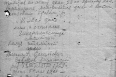 Илл. 43. Акт  об осмотре м.д. А.В.Суворову. 1944 г.