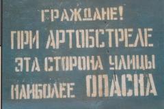 Илл. 48. Памятная надпись  военных  лет.
